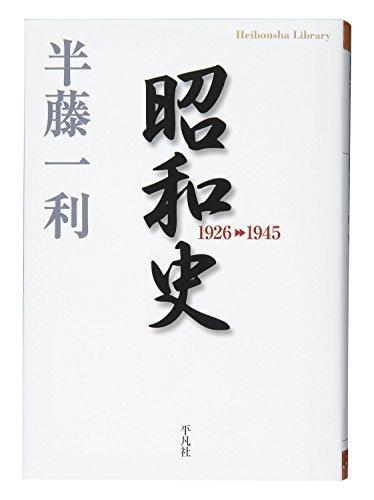 昭和史 1926-1945 (平凡社ライブラリー)の詳細を見る