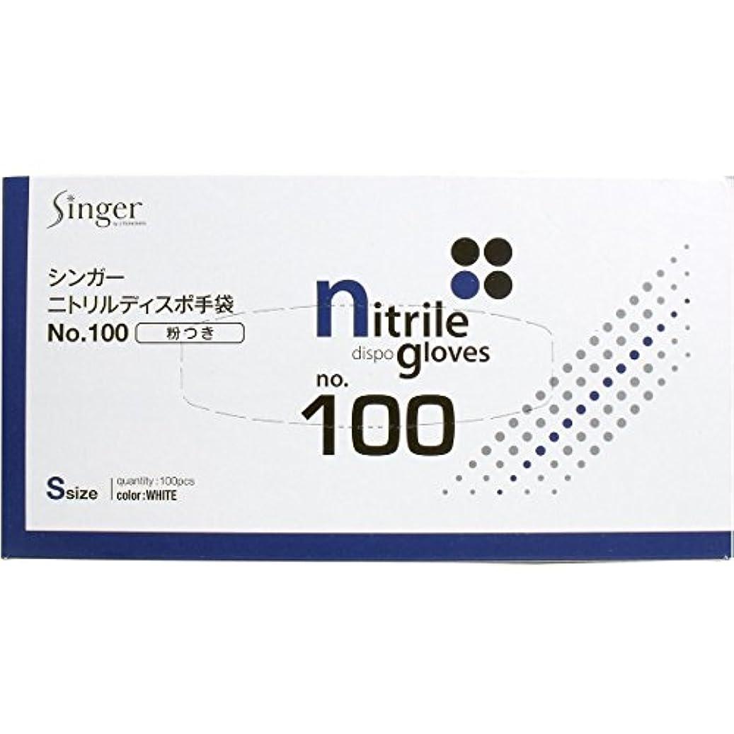 サイトサンプル焦がすシンガー ニトリルディスポ手袋 粉つき Sサイズ 100枚入