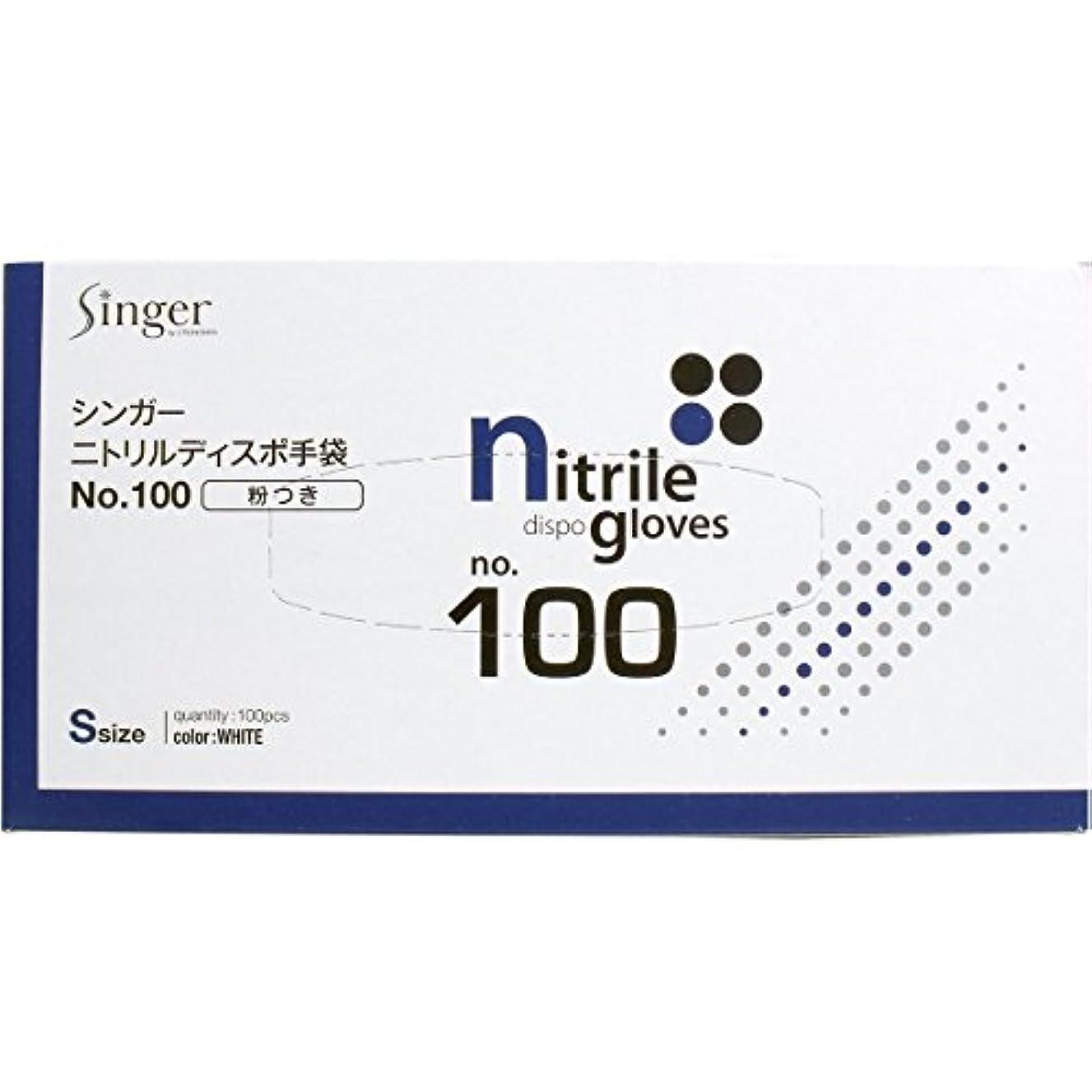 濃度能力クレアシンガー ニトリルディスポ手袋 粉つき Sサイズ 100枚入