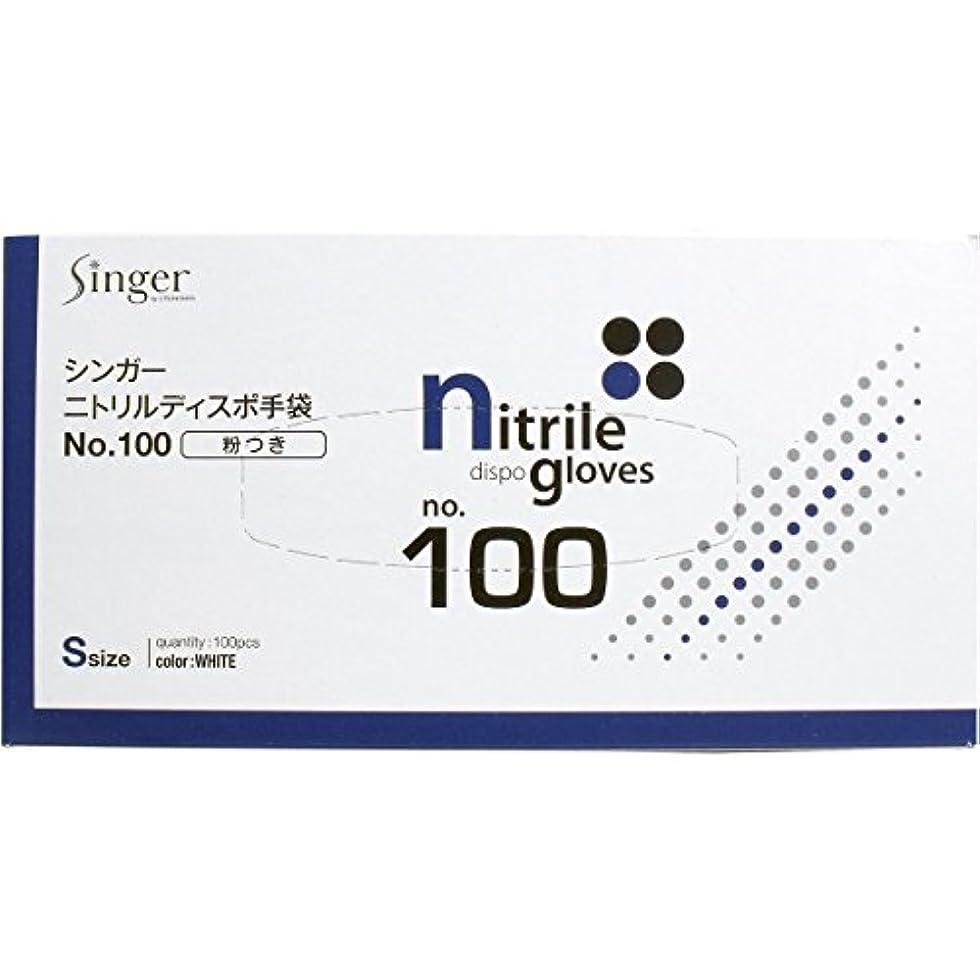 ランチョンウイルス計画シンガー ニトリルディスポ手袋 粉つき Sサイズ 100枚入