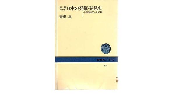 Amazon.co.jp: 年表でみる日本の発掘・発見史 1 奈良時代~大正篇 (NHK ...