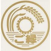 【wagara-016】五円玉=ご縁 縁起物 和柄