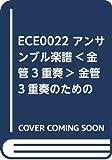 ECE0022 アンサンブル楽譜<金管3重奏>金管3重奏のための「シティースケープス」 [ビギナーズ]