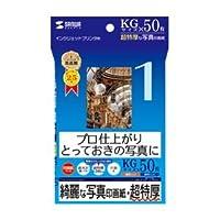 サンワサプライ インクジェット写真印画紙・超特厚 JP-EP1NKG×3セット