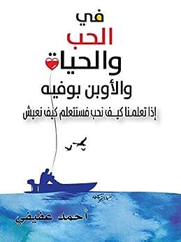 في الحب والحياة والأوبن بوفيه: إذا تعلمنا كيف نحب، فسنتعلم كيف نعيش (Arabic Edition) by [Fawzy Afifi, Ahmed]