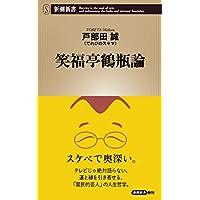 笑福亭鶴瓶論 (新潮新書)