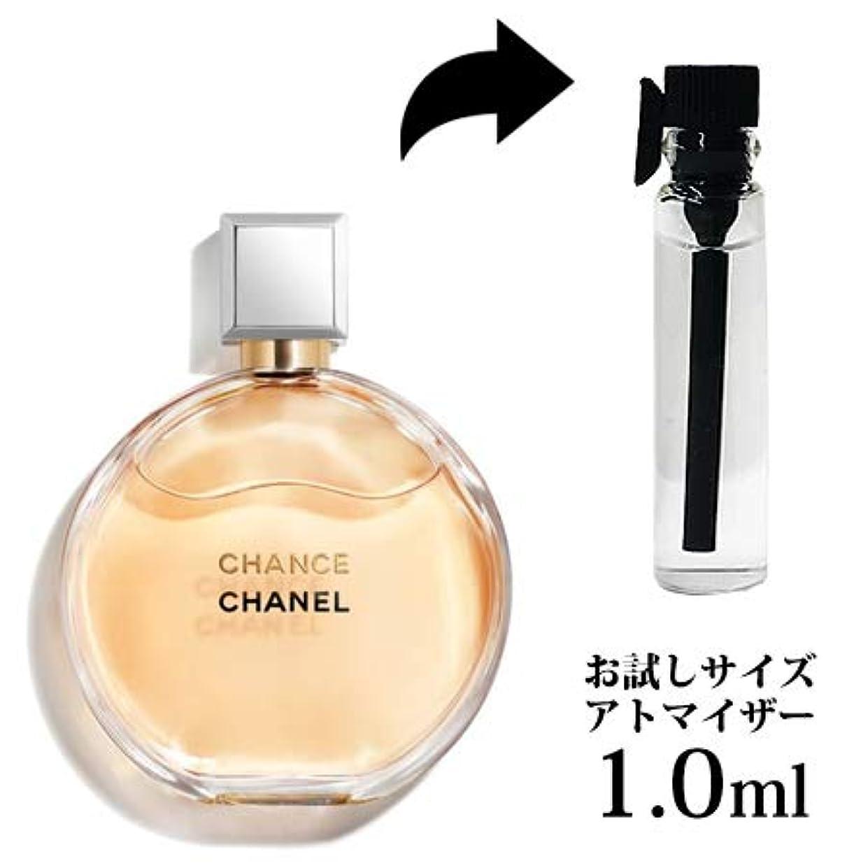 シャネル チャンス オードパルファム EDP 1ml -CHANEL- 【並行輸入品】