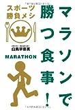 マラソンで勝つ食事! (スポーツ勝負メシ)