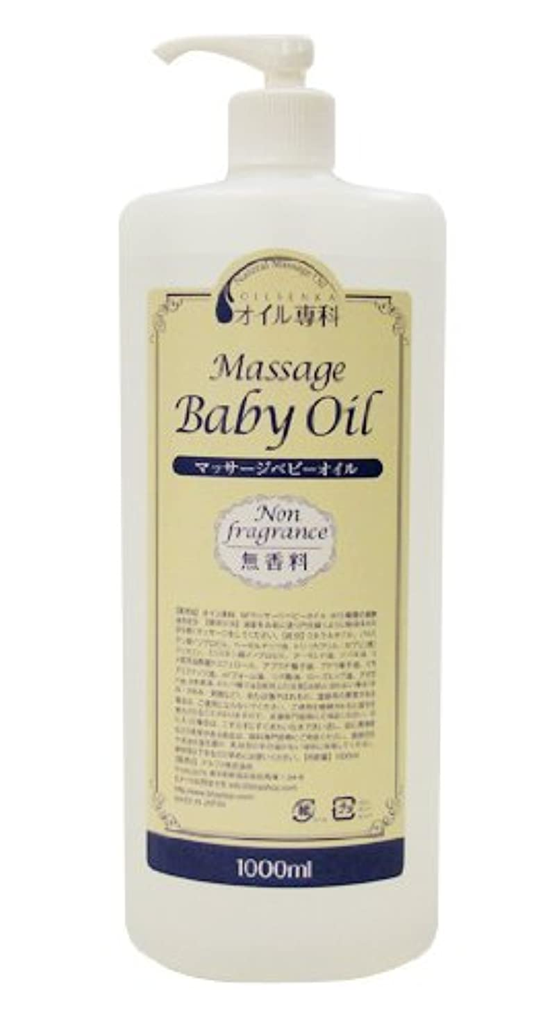縁届ける安いです【業務用ベースオイル(無香料)】13種類植物油配合<オイル専科>マッサージベビーオイル1L(1000ml)