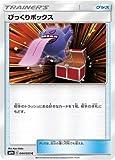 ポケモンカードゲーム/PK-SM9a-044 びっくりボックス C