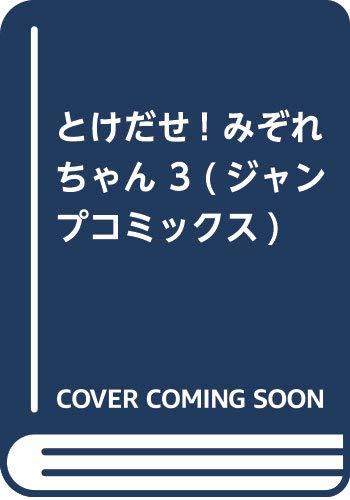 とけだせ! みぞれちゃん 3 (ジャンプコミックス)