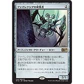 ファイレクシアの破棄者 マジックザギャザリング(MTG)基本セット2015(M15)シングルカード