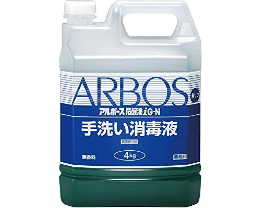 アクティブ保険神アルボース石鹸液i GN 4kg 1ケース(4本入り) (アルボース)