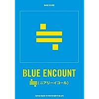 バンド・スコア BLUE ENCOUNT「≒(ニアリーイコール)」 ( )