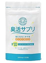 臭活サプリ シャンピニオン配合 サプリメント 120粒 30日分