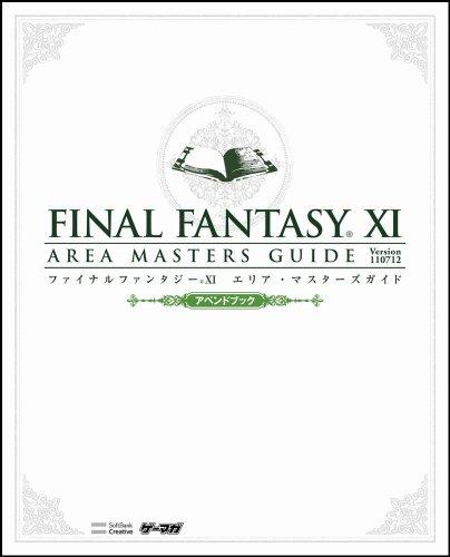 ファイナルファンタジーXI エリア・マスターズガイド Ver.110712 アペンドブック (ゲーマガBOOKS)