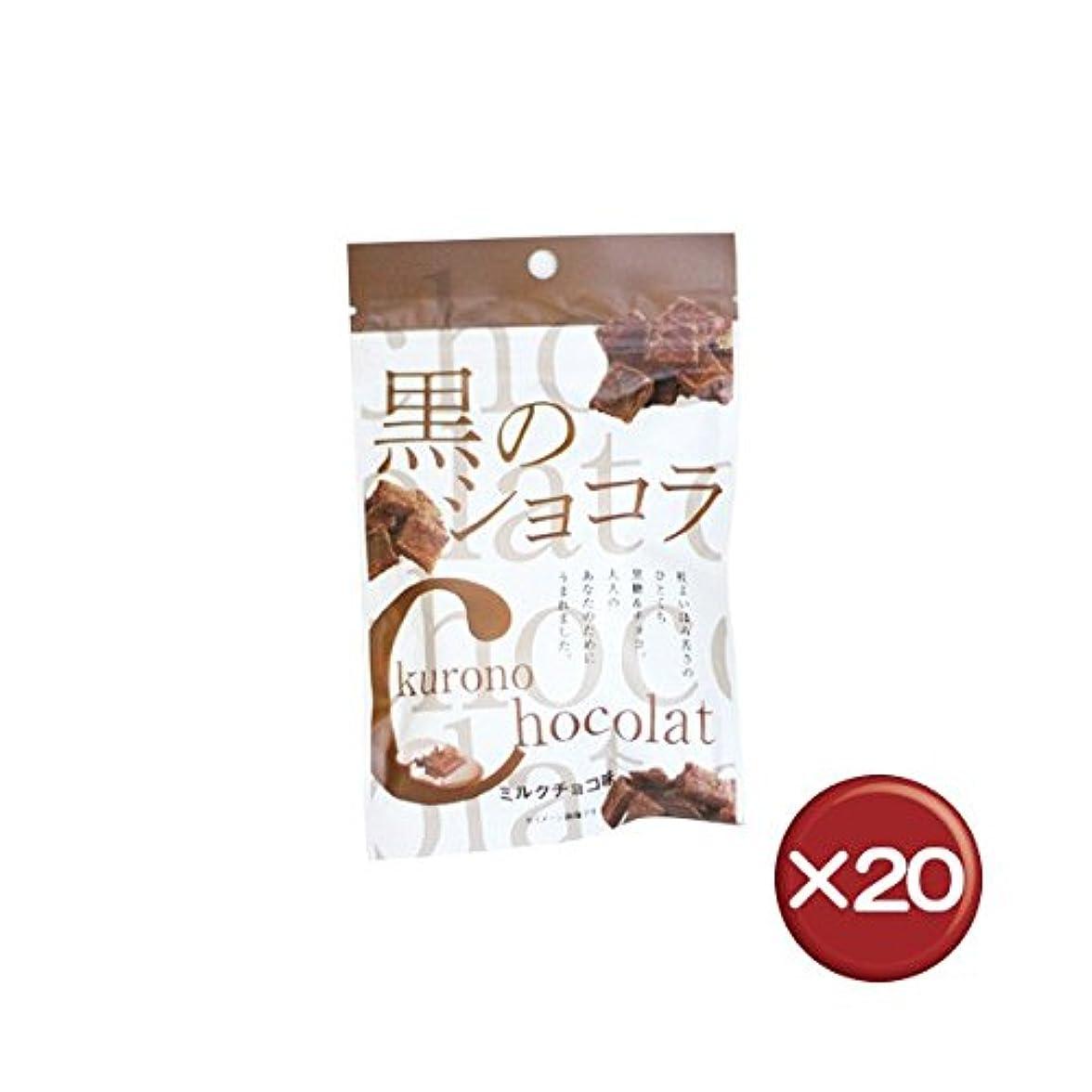 ピッチ順応性のある民兵琉球黒糖 黒のショコラ ミルクチョコ味 20袋セット