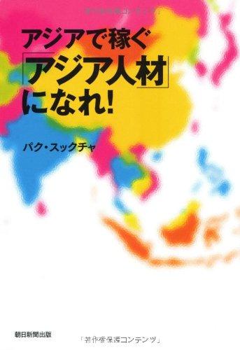 アジアで稼ぐ「アジア人材」になれ!の詳細を見る