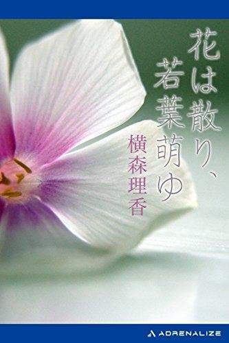 [画像:花は散り、若葉萌ゆ]
