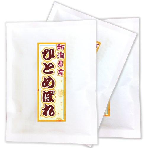 新潟県産 ひとめぼれ 白米 お試しセット (300g×3 袋) 令和元年産