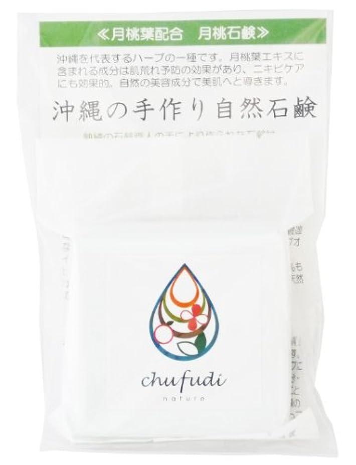 終了する塩辛い誤解するチュフディ ナチュール 沖縄ハーブ 月桃石鹸