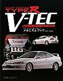 ホンダ インテグラTYPE‐R V‐TECエンジン メカニズムブック B18C/K20A編