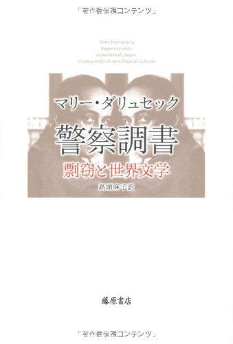警察調書 〔剽窃と世界文学〕