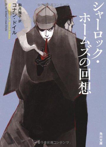シャーロック・ホームズの回想 (角川文庫)の詳細を見る