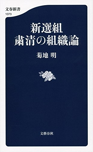 新選組 粛清の組織論 (文春新書)