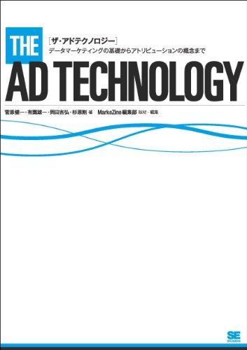 ザ・アドテクノロジー~データマーケティングの基礎からアトリビューションの概念までの詳細を見る