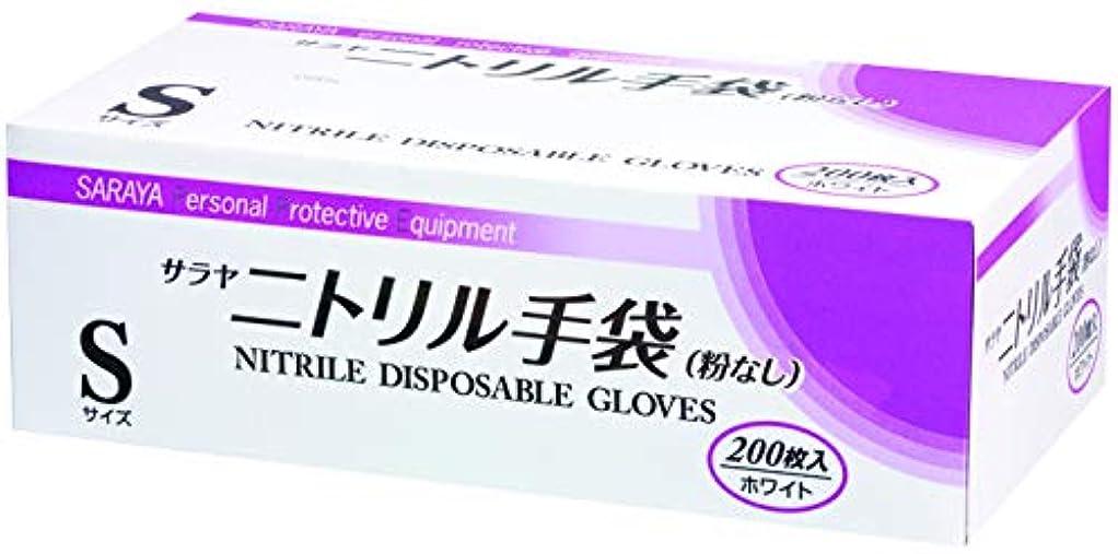 チャペルスチュワードブラインドサラヤ ニトリル手袋 ホワイト S 200枚×10箱 51069