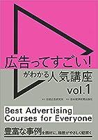 広告ってすごい! がわかる人気講座 vol.1