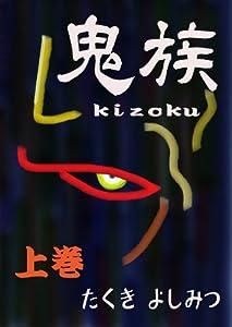 鬼族 -kizoku- 1巻 表紙画像