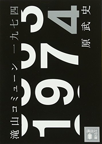 滝山コミューン一九七四 (講談社文庫)