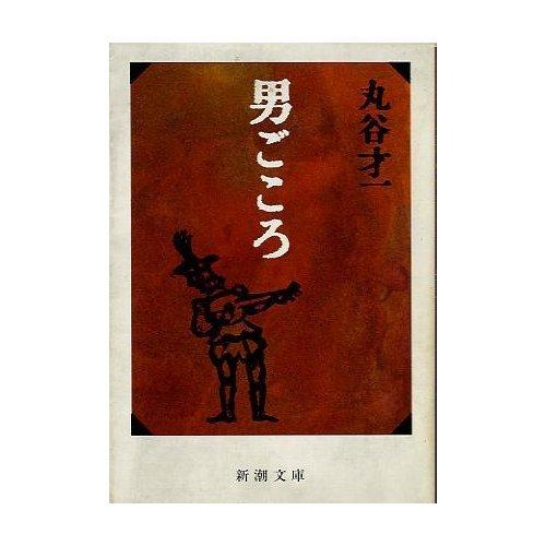 男ごころ (新潮文庫)の詳細を見る