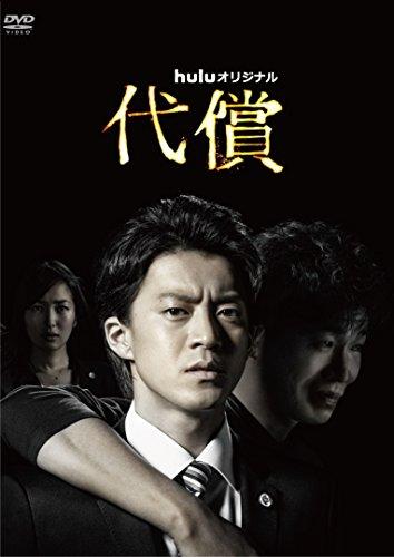 代償 DVD-BOX[DVD]