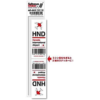 Amazon.co.jp: AP-002 HND Hane...