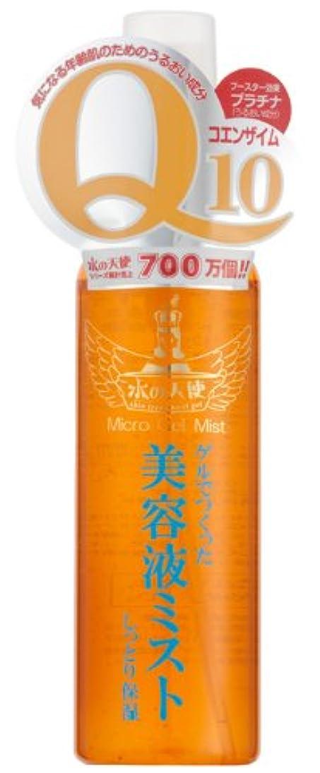 減らすマイクロ海外で水の天使美容液ミスト 120ml