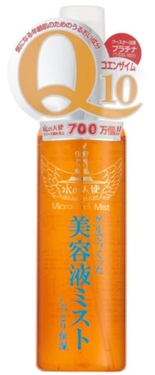 ブレーキタービンビジュアル水の天使美容液ミスト 120ml