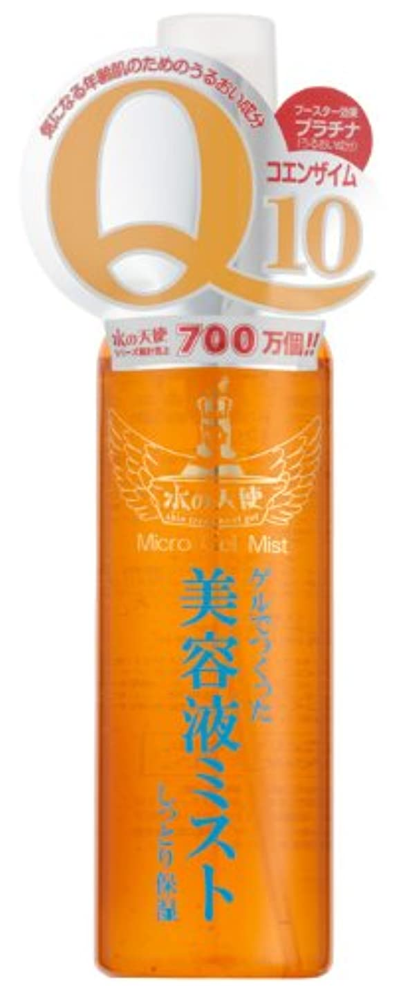 骨髄つらいクリーク水の天使美容液ミスト 120ml