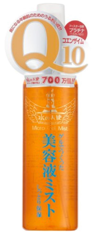 権利を与える結晶ログ水の天使美容液ミスト 120ml