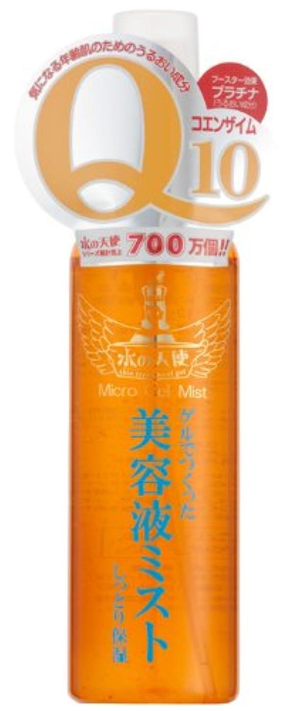 だらしないだらしない大西洋水の天使美容液ミスト 120ml