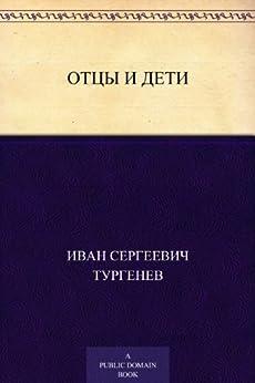 Отцы и дети (Russian Edition) by [Тургенев, Иван Сергеевич]
