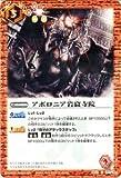 バトルスピリッツ アポロニア岩窟寺院/剣刃編 光輝剣武(BS21)/シングルカード/BS21-067