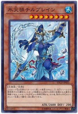 遊戯王 第10期 12弾 ETCO-JP033 氷天禍チルブレイン