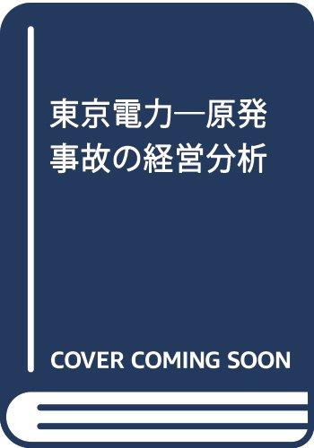東京電力―原発事故の経営分析