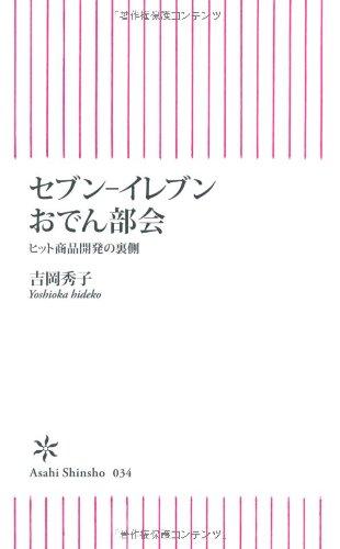 セブン-イレブンおでん部会―ヒット商品開発の裏側 (朝日新書 34)