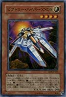 遊戯王カード ビクトリー・バイパー XX03 EE4-JP191SR