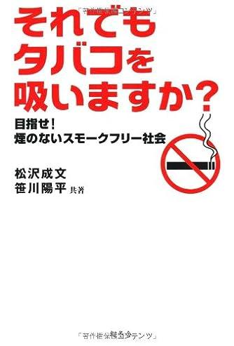 それでもタバコを吸いますか?―目指せ!煙のないスモークフリー社会