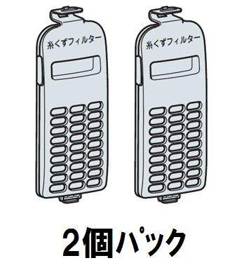 日立 洗濯機用糸くずフィルターHITACHI NET-KD9SV 2個パック品...